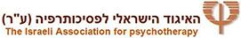 האיגוד הישראלי לפסיכותרפיה